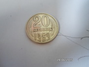 монета номиналом в 20 коп 1969года