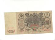 100 рублей 1910г. Шипов Метц 550 грн