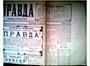 Газета Правда,  копия первого номера 1912 года