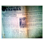 Газета Радянська Украина 1948 г.