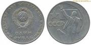 1 рубль - 50 лет Советской власти. 1967 год.
